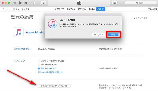 ミュージック 解約 できない アップル