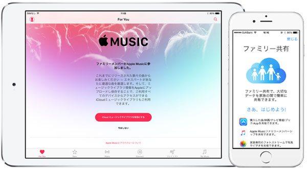 ミュージック 追加 アップル ファミリー