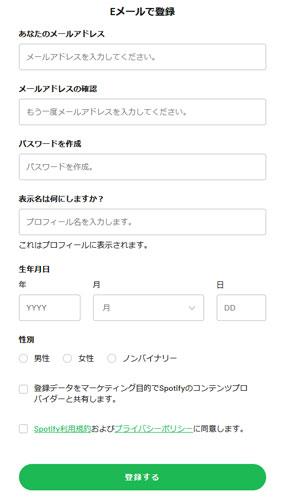 確認 spotify メール